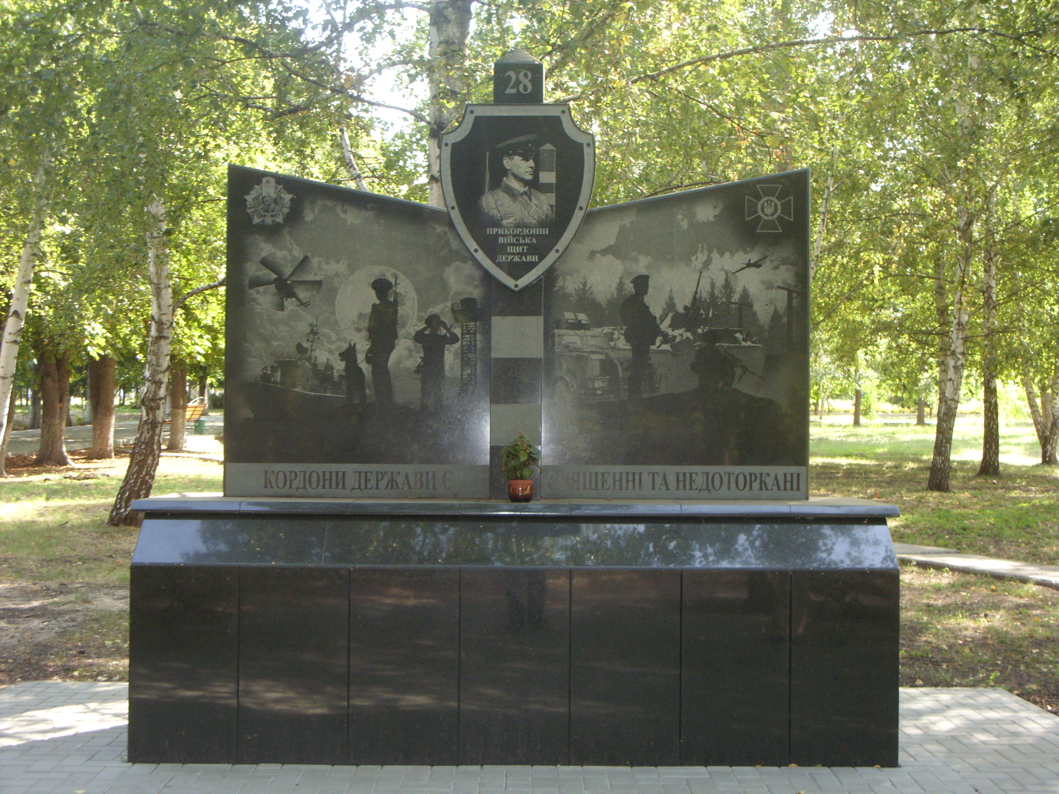 Кегичевка - памятник пограничникам