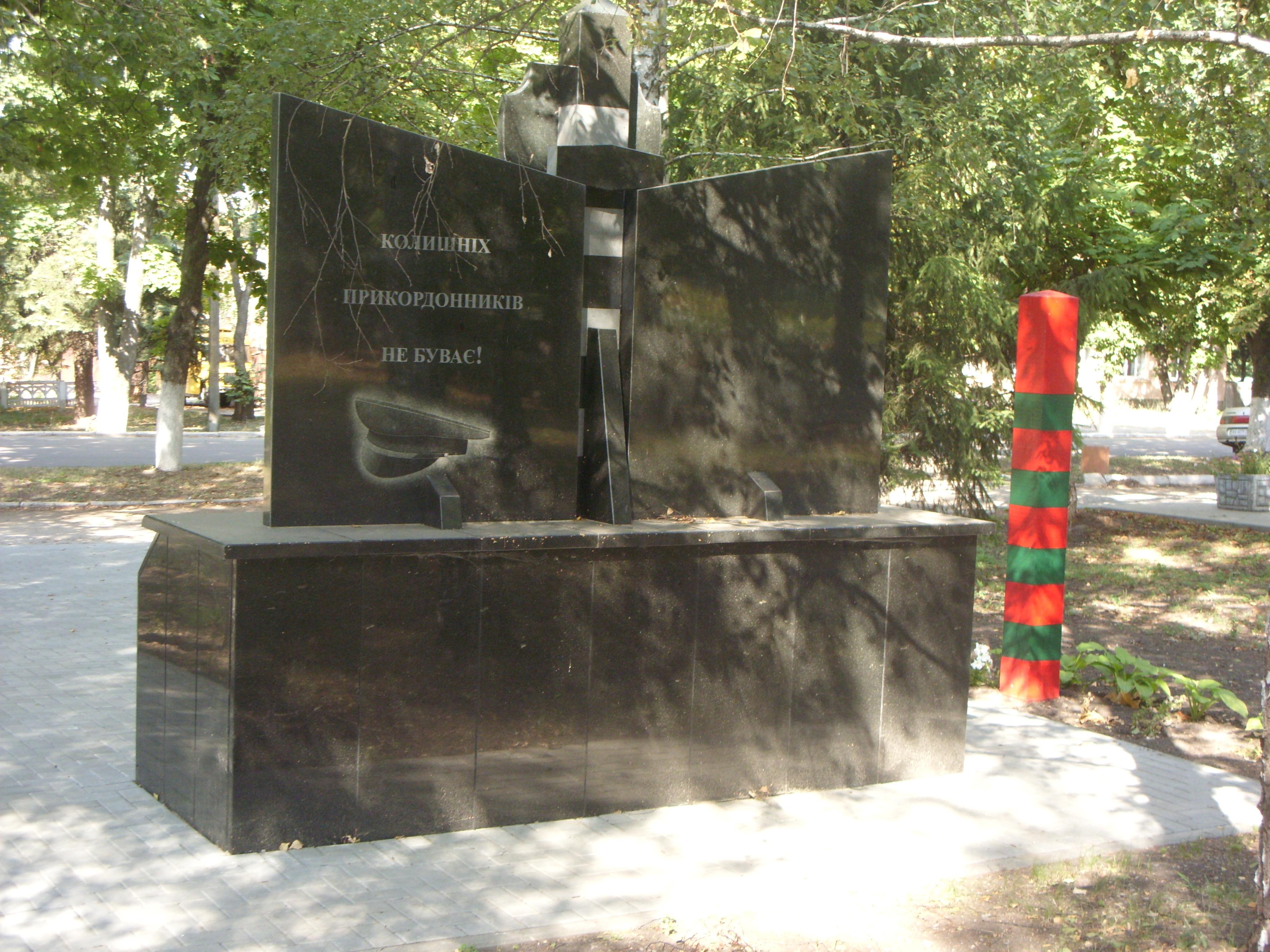 Памятник пограничникам в Кегичевке Харьковской области