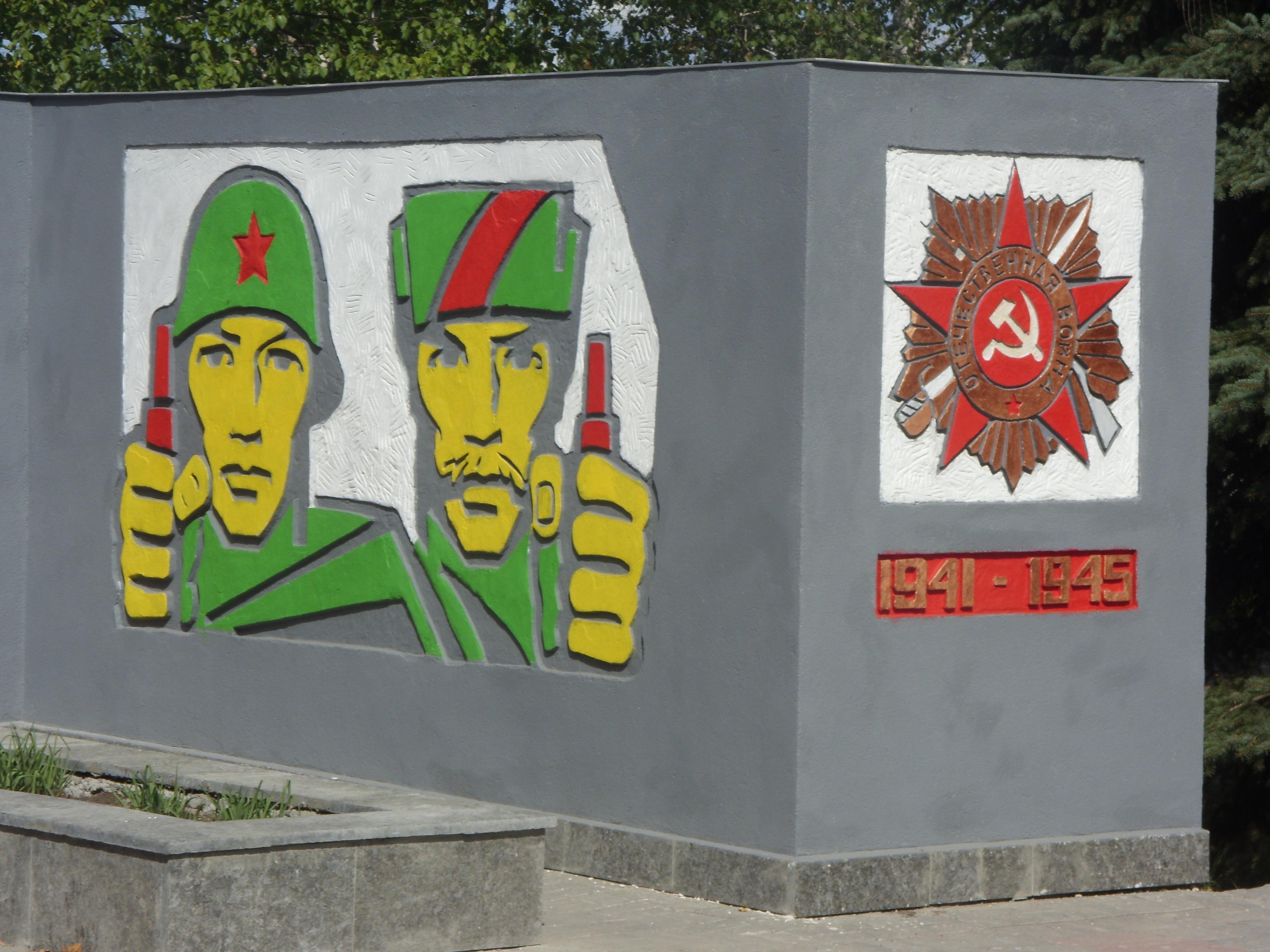 Памятник воинам второй мировой
