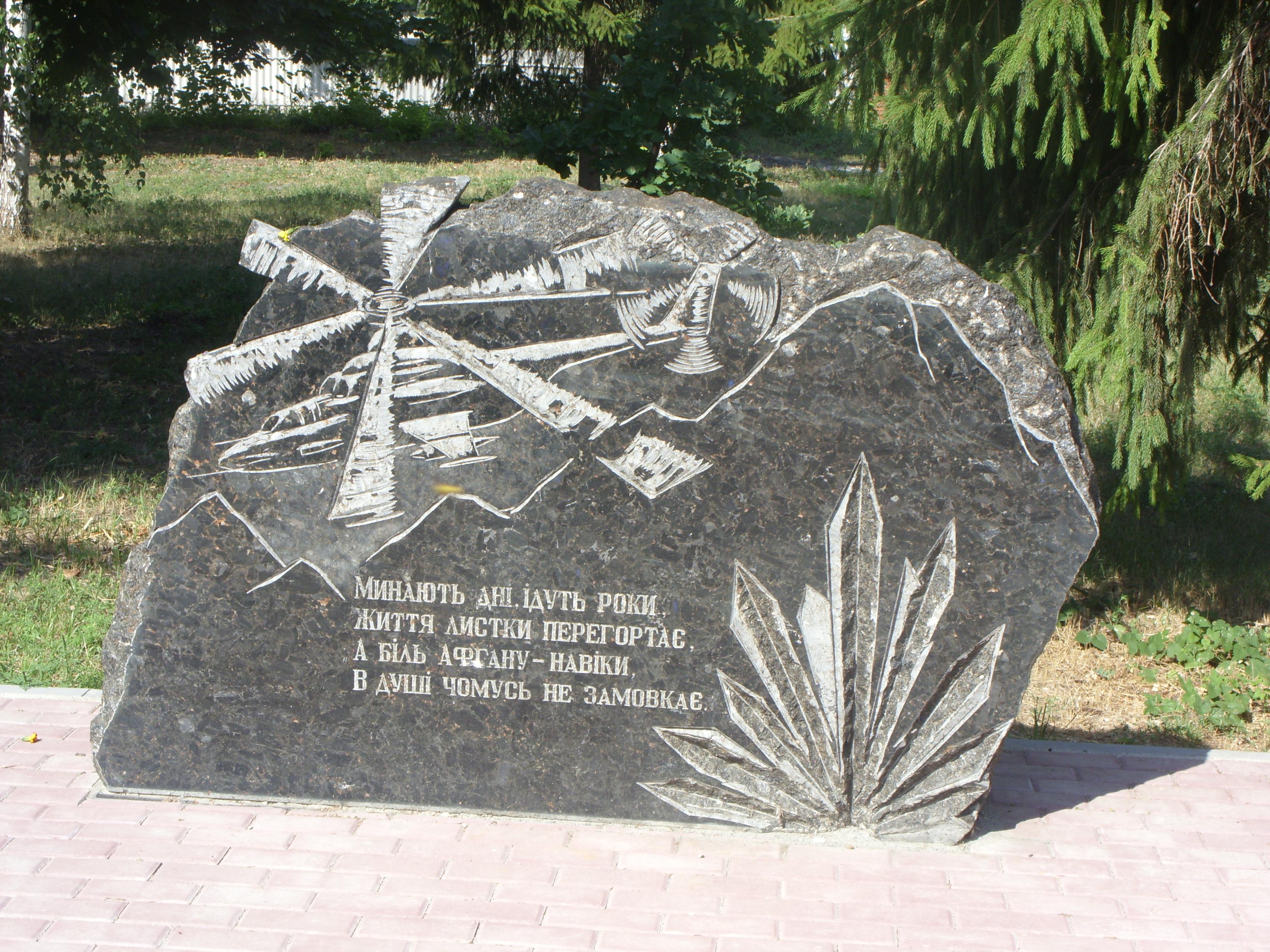 Памятник афганцам в Кегичевке Харьковской области