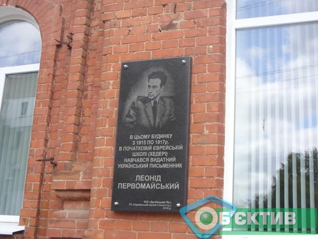 Леонид Первомайский писатель