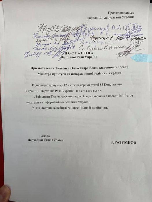 В партии Порошенко требуют отставки министра культуры Александра Ткаченко