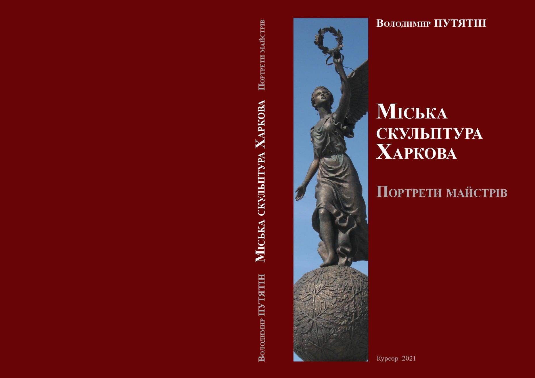 Харьковчанам представят ТОП лучших скульпторов города за полвека