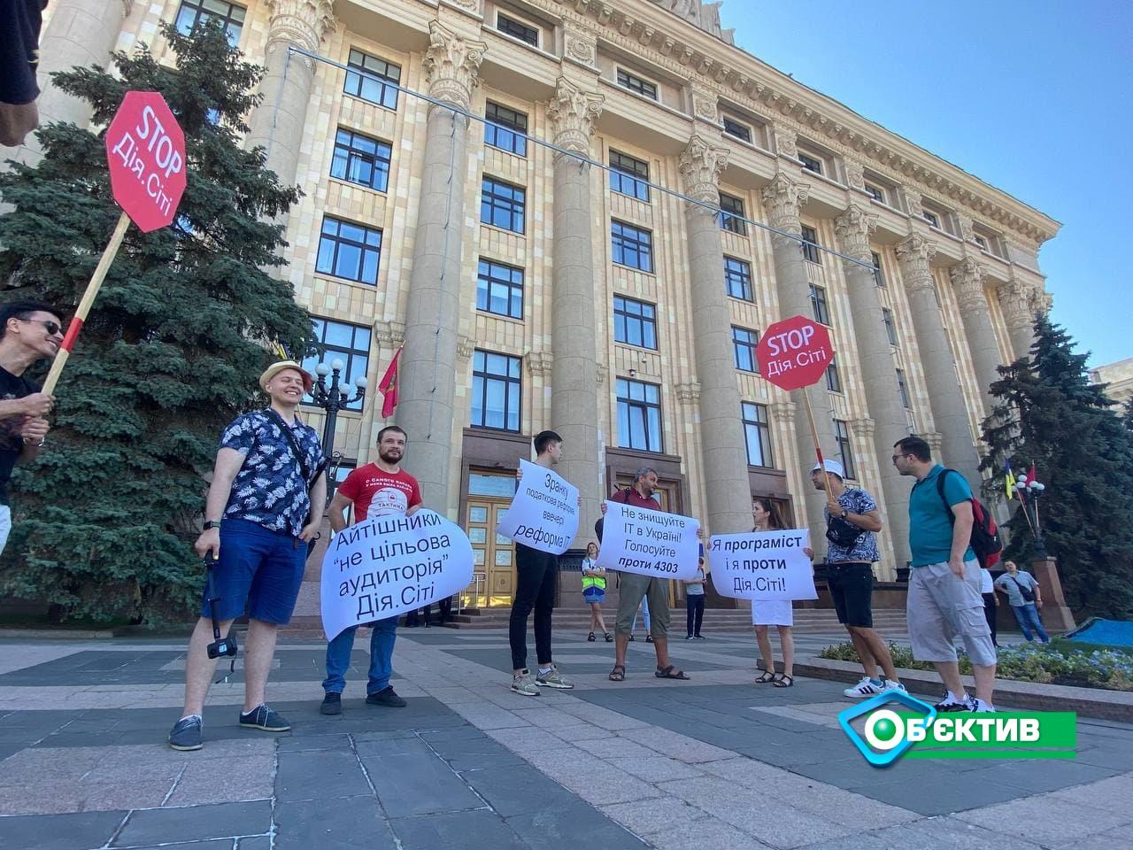 В центре Харькова – пикет IT-шников