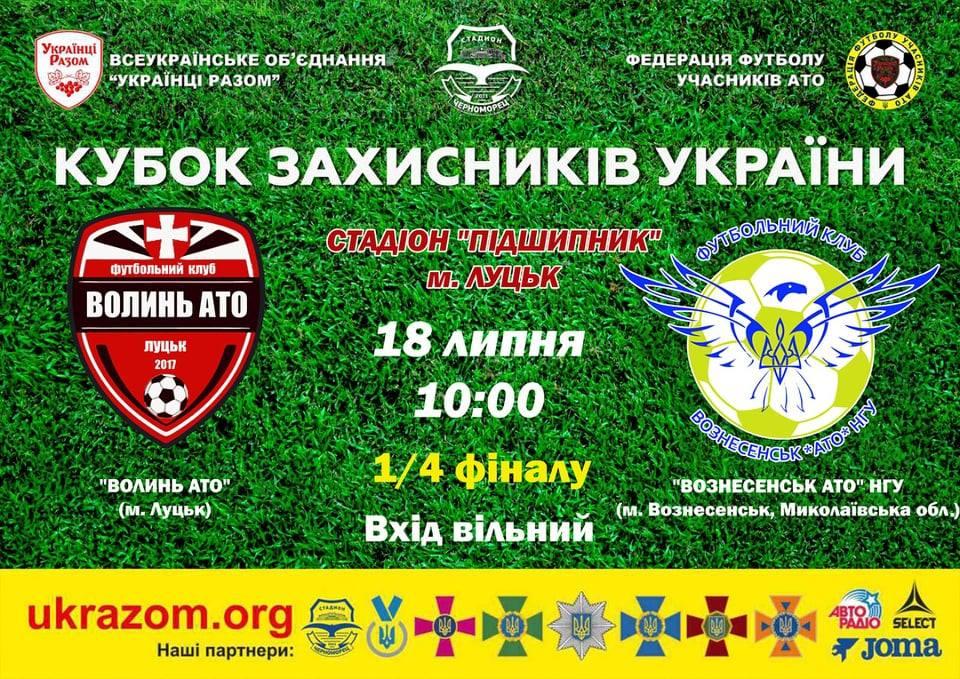 Харьковские нацгвардейцы вышли в четвертьфинал Кубка Защитников Украины