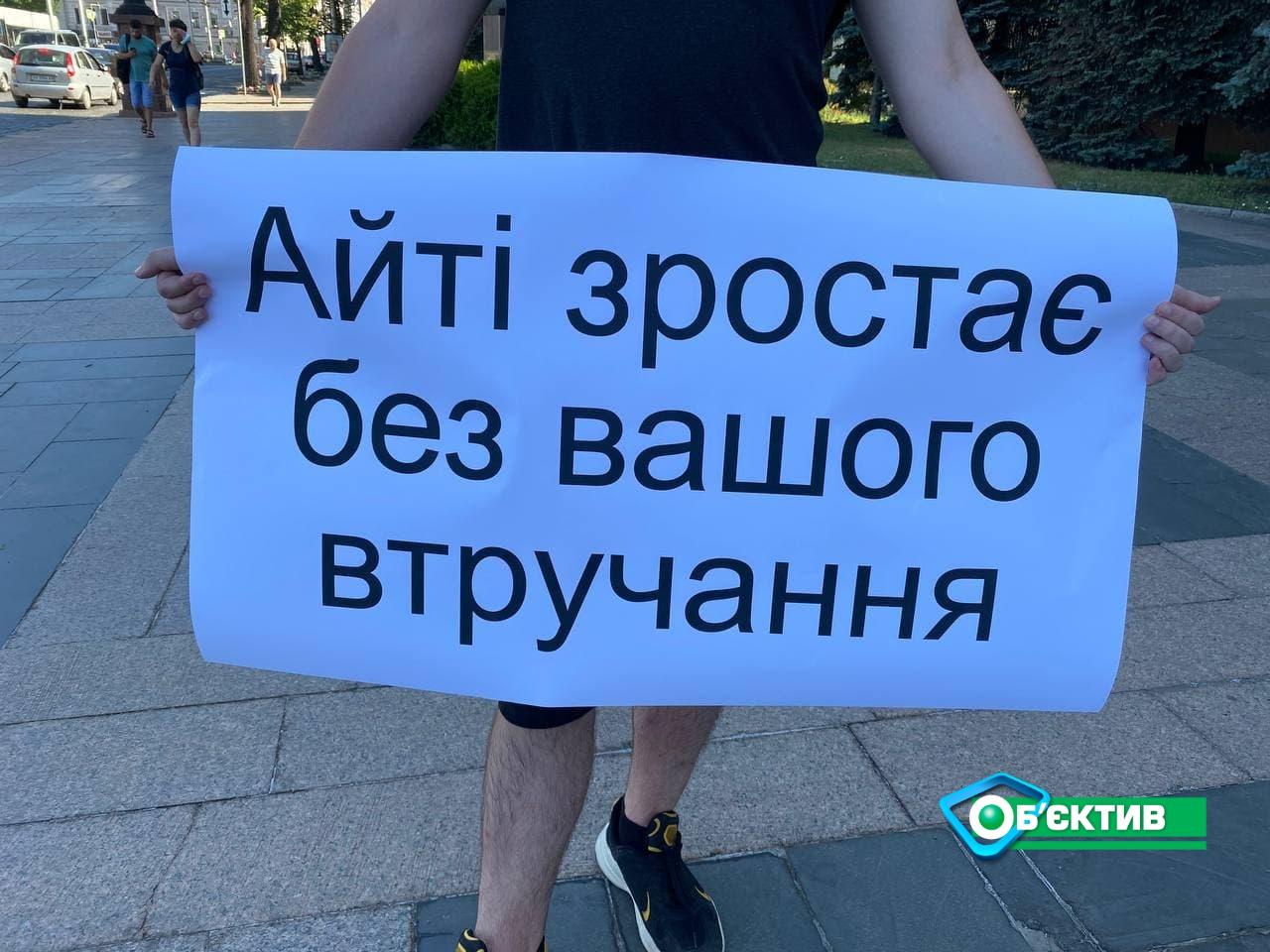 Пикет IT-шников прошел утром 13 июля в Харькове