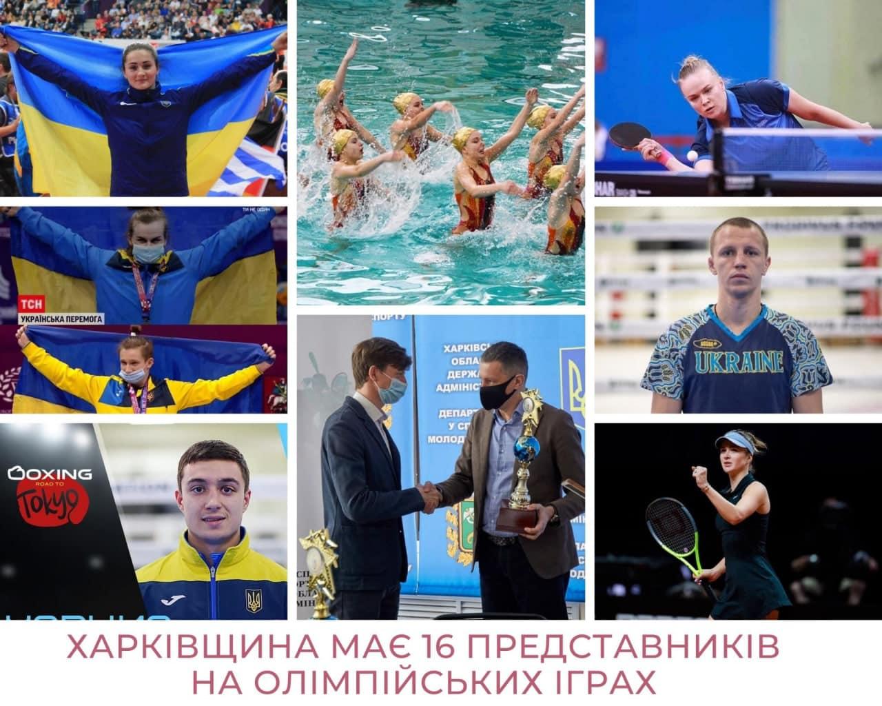 Олимпиада-2020: когда смотреть выступления харьковчан
