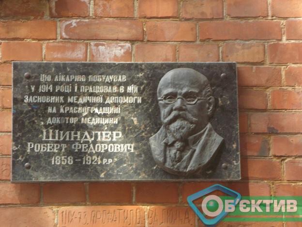 Врач Роберт Шиндлер