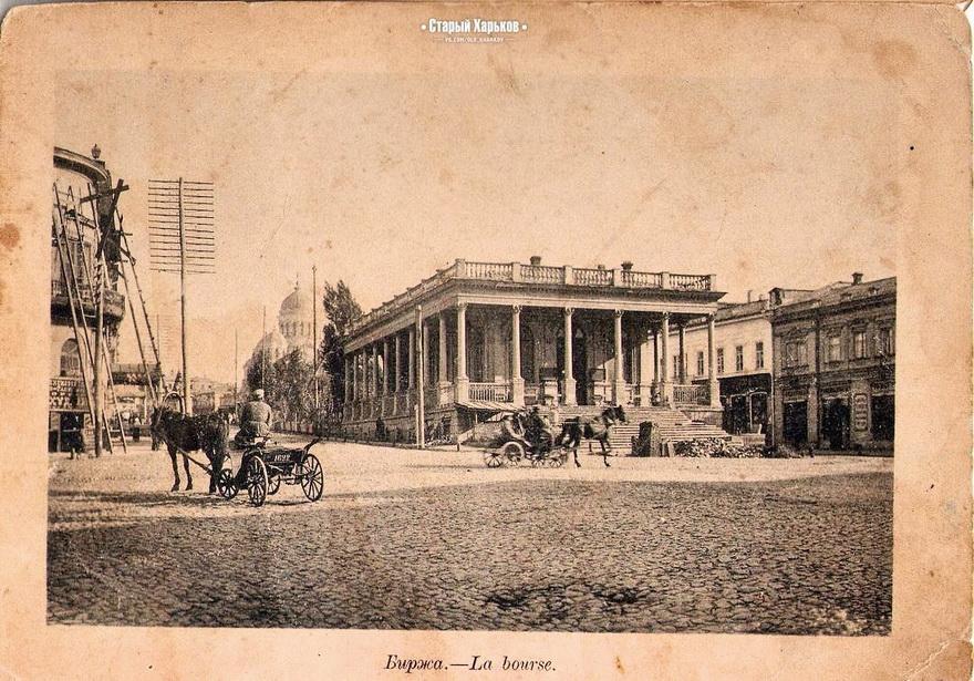 Ваньки возле здания биржи на Николаевской площади