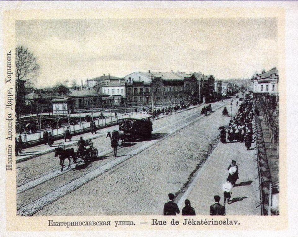 Конка на Екатеринославской улице