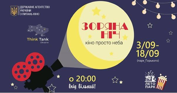 В Харькове покажут украинские фильмы под открытым небом (видео)
