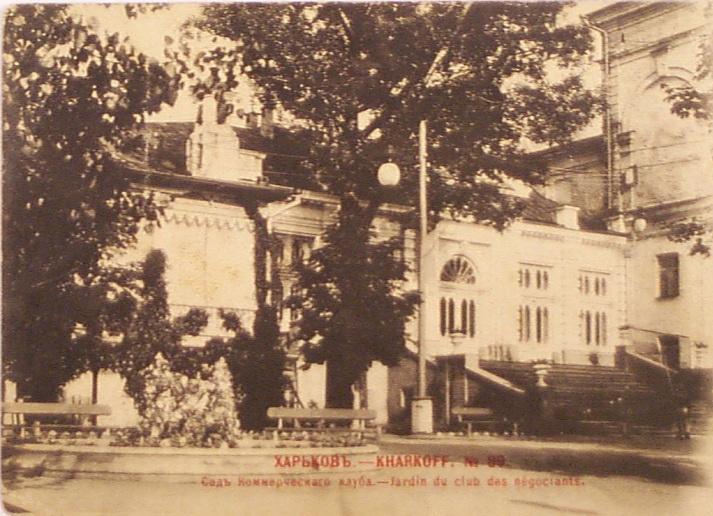 В перестроенном здании Коммерческого клуба сейчас Харьковская областная филармония