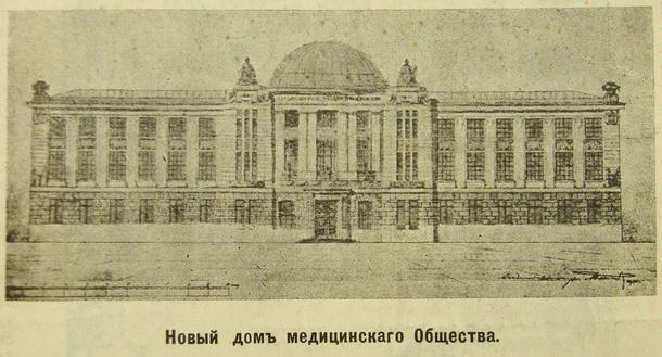 Новый дом медицинского общества по проекту архитектора Алексея Бекетова был открыт в 1913 году