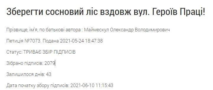 Электронная петиция о деревьях на Журавлевке