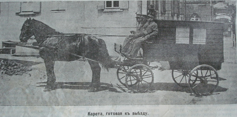 Карета скорой помощи, готовая к выезду. Фото из «Иллюстрированного прибавления» к газете «Южный край»