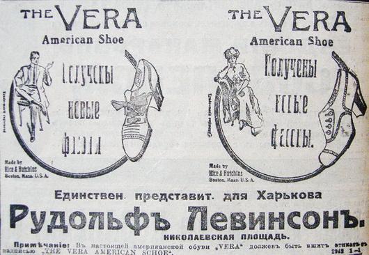 Реклама обуви «Vera» в газете «Южный край», март 1914 года