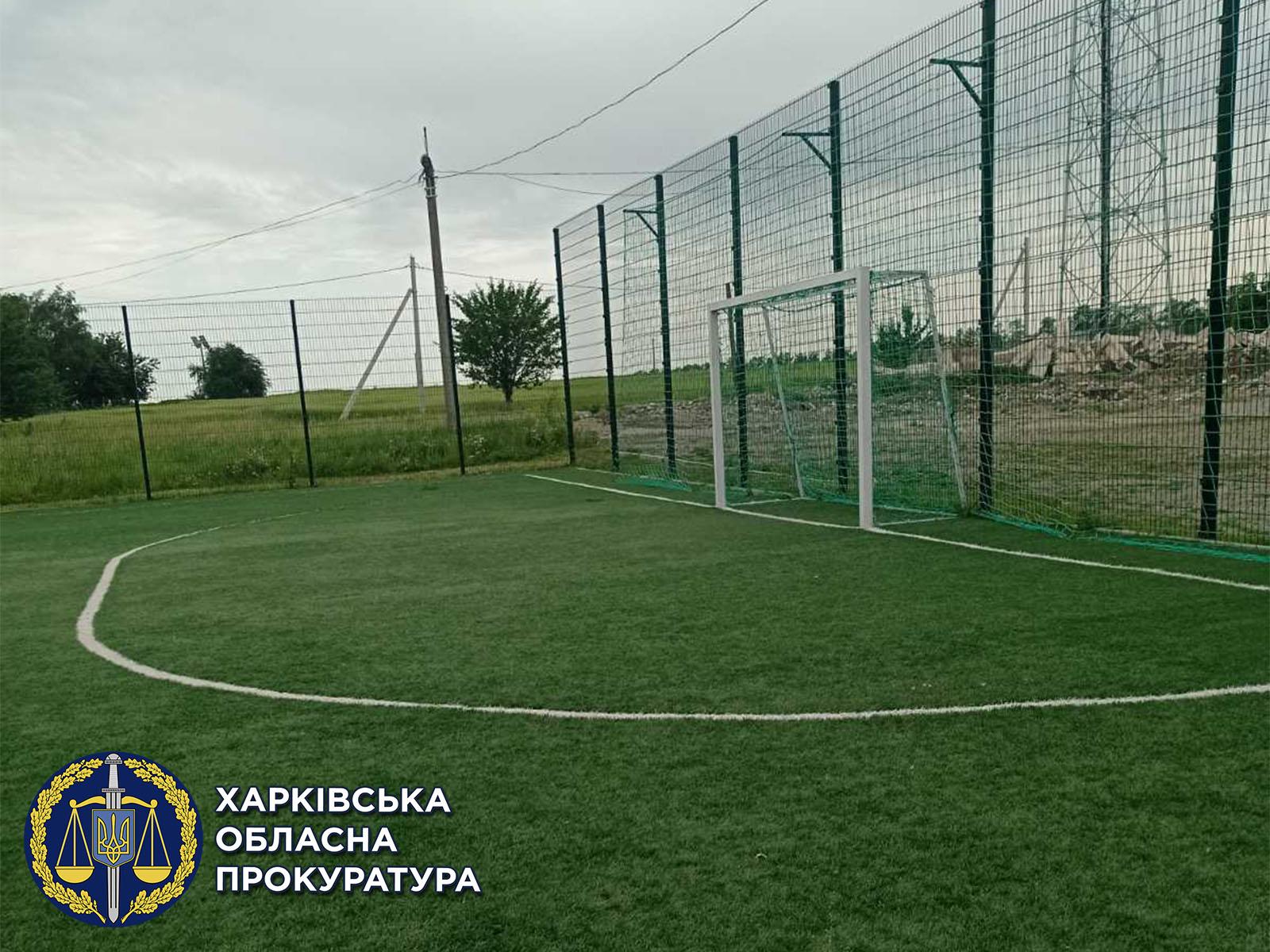 На Харьковщине подрядчик завысил стоимость постройки мини-поля для футбола на 300 тыс. грн