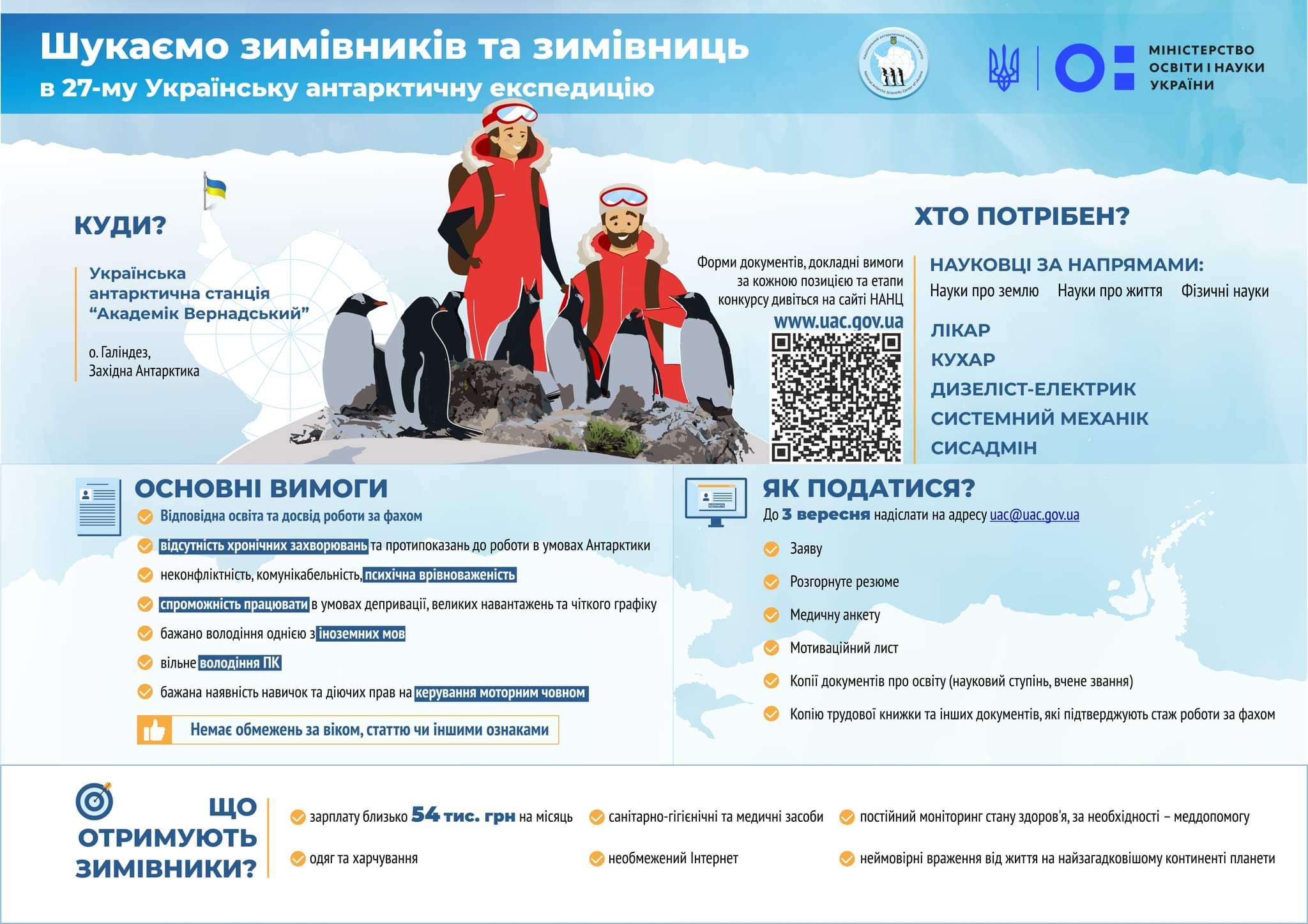 Харьковчанам предлагают работу в Антарктиде