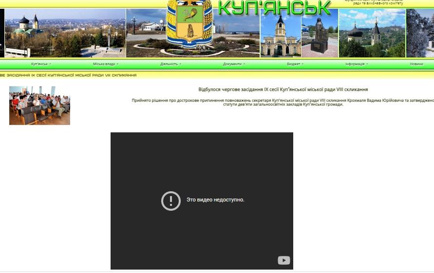 Видео сессии горсовета недоступно на сайте Купянска