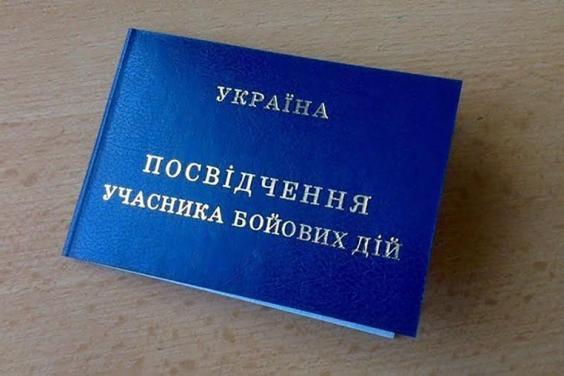 Участников АТО/ООС из Харьковской области отправили на реабилитацию в Черногории