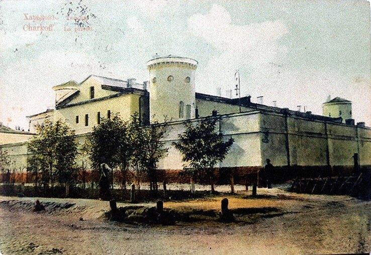 Харьковская губернская тюрьма, так называемый тюремный замок, находилась на углу Тюремной и Славянской улиц