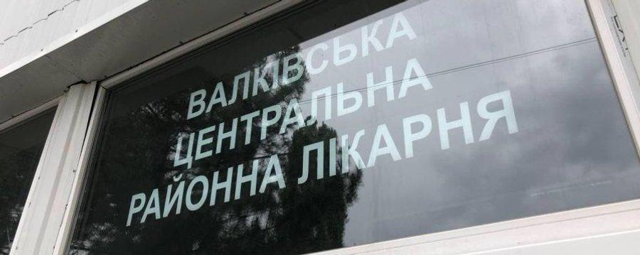 В Харьковской области пациентов с COVID-19 начнет принимать еще одна больница