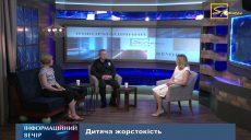 Причини дитячої жорстокості та булінгу на Харківщині