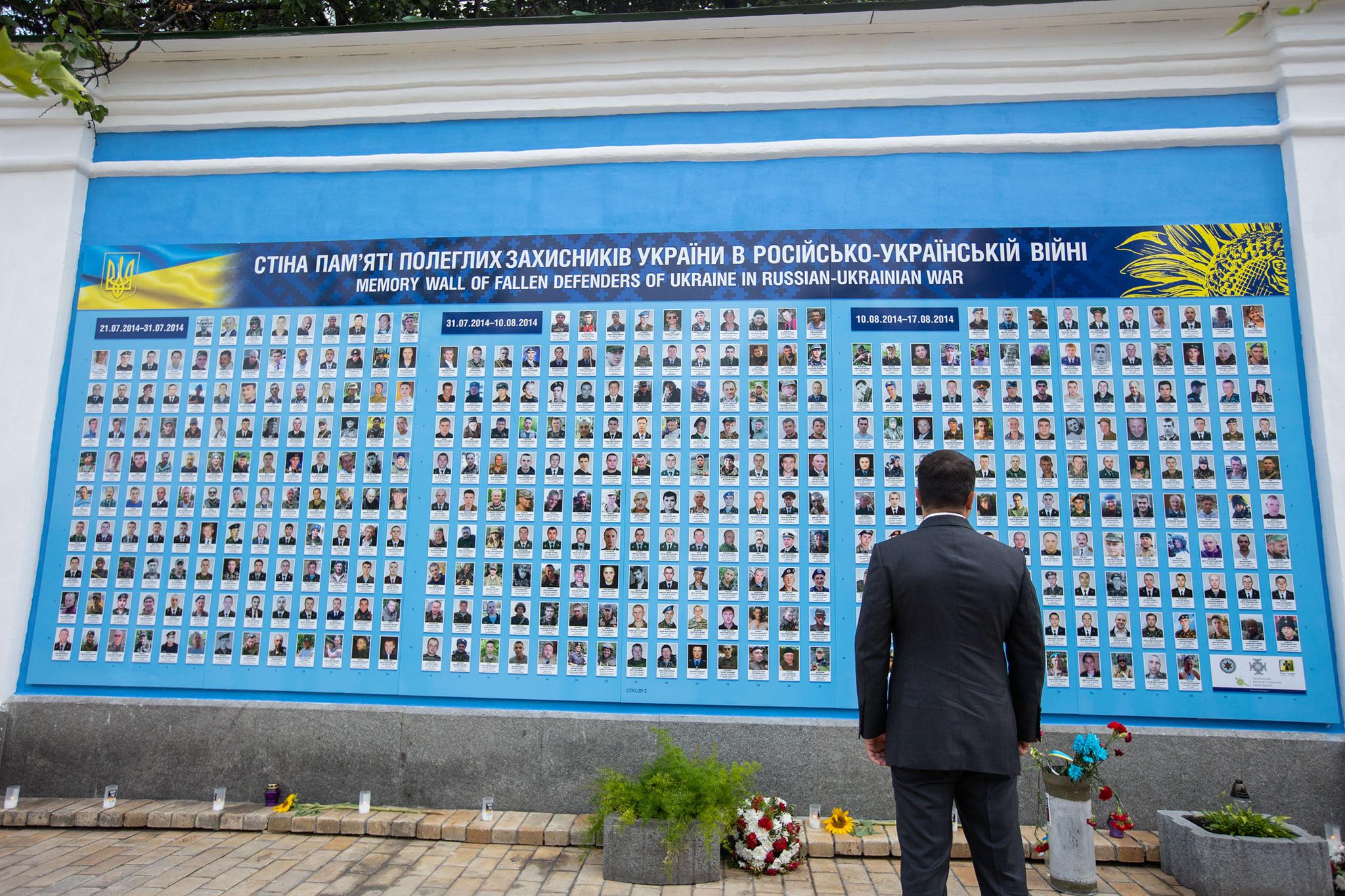 Президент Зеленский почтил память погибших защитников Украины