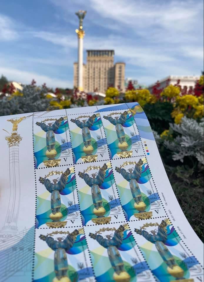 Ко Дню Независимости в Украине выпустили марку, блок, конверты и буклет (фото)