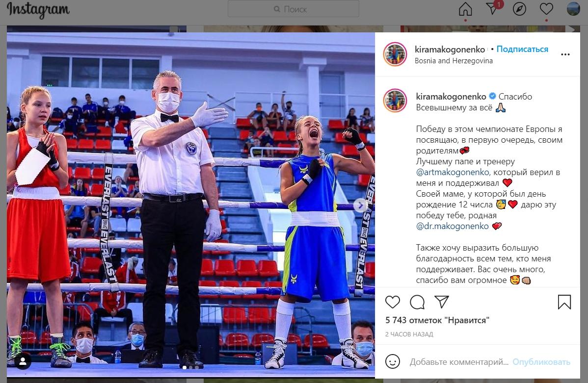 13-летняя чемпиона Европы из Харькова поблагодарила отца