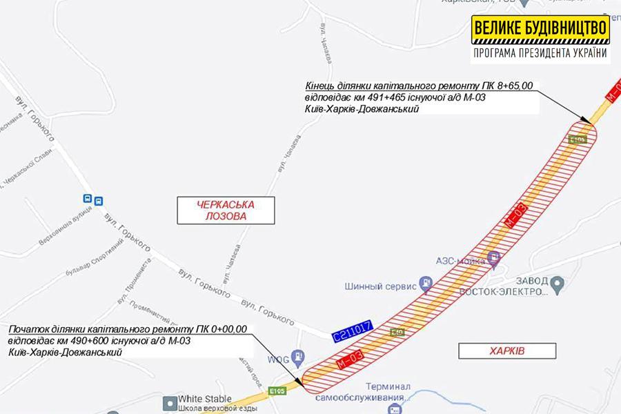 На дороге Киев – Харьков – Довжанский начали капремонт еще одного участка