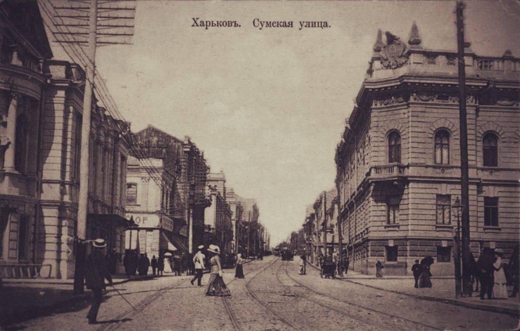 Как видели Харьков писатели: самые популярные места – Сумская и Сабурова дача