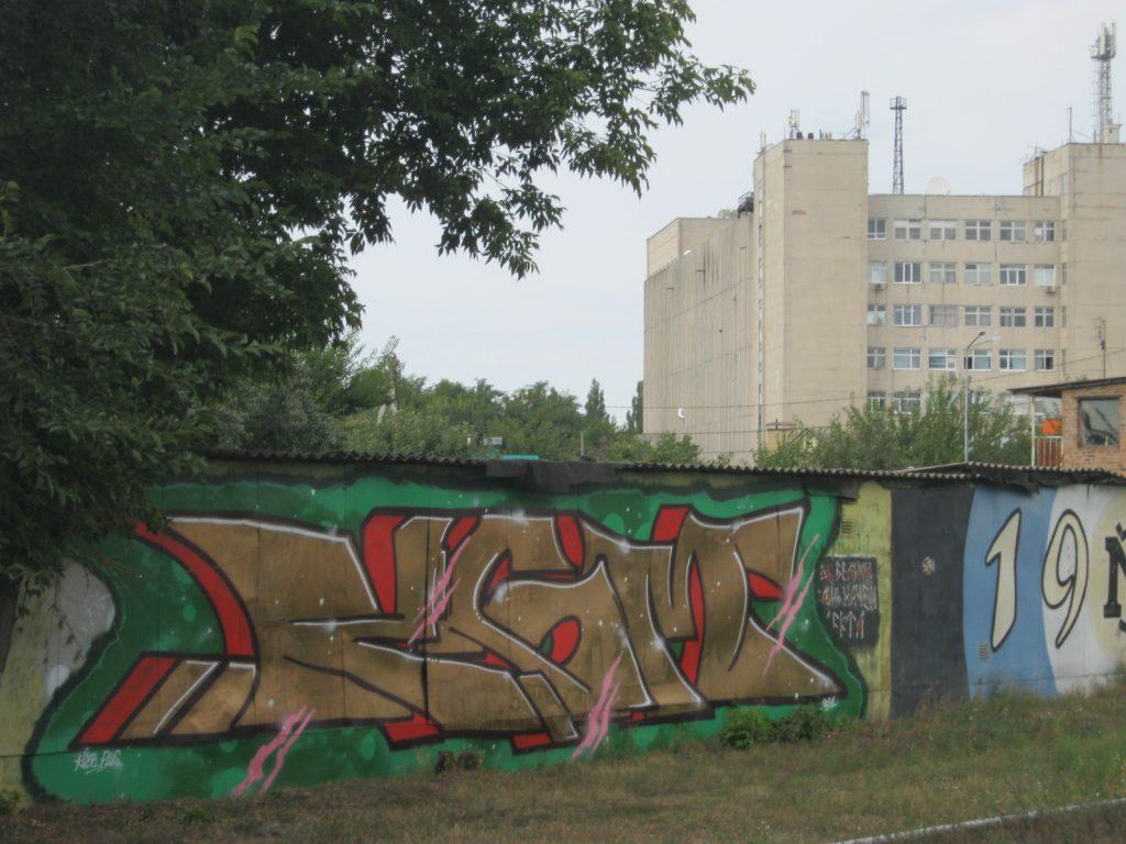 Разрисованный забор на ул. Академика Павлова