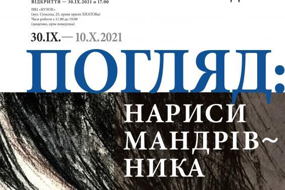 Харьковчан приглашают посмотреть живописные очерки путешественника