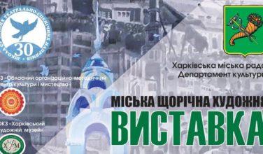 Ученики и преподаватели художественных школ покажут картины, посвященные Харькову