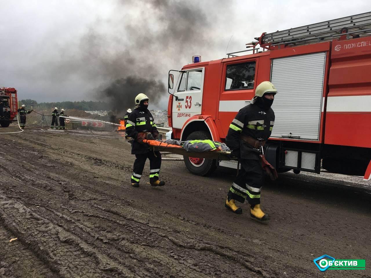 На Дергачевском полигоне ТБО прошли совместные учения ГСЧС и других служб по ликвидации пожара