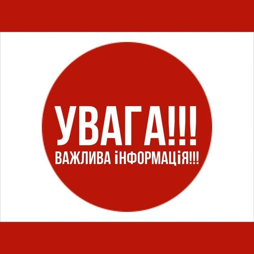 Харьковчанам рассылают фальшивки о задолженности за свет