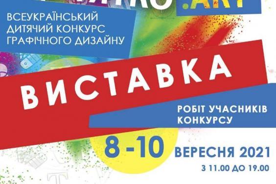 Харьковчан приглашают на выставку работ участников детского медиафестиваля