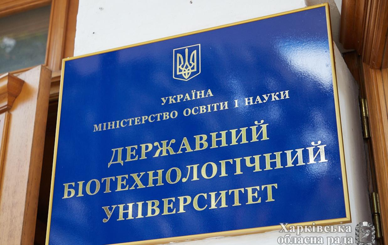 В Харьковской области заработал новосозданный Государственный биотехнологический университет