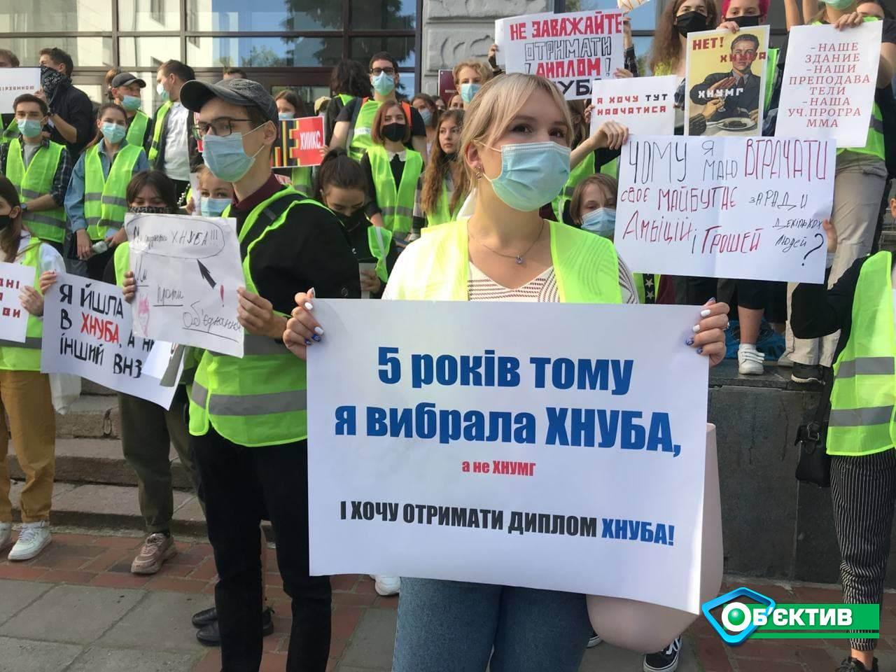 В Харькове студенты ХНУСА протестовали против объединения вуза с университетом городского хозяйства имени А.М. Бекетова