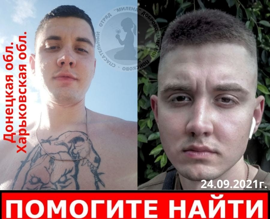 Харьковчанин пропал на Донбассе