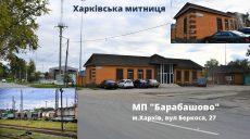 Таможенный пост на Харьковщине сменил зону деятельности
