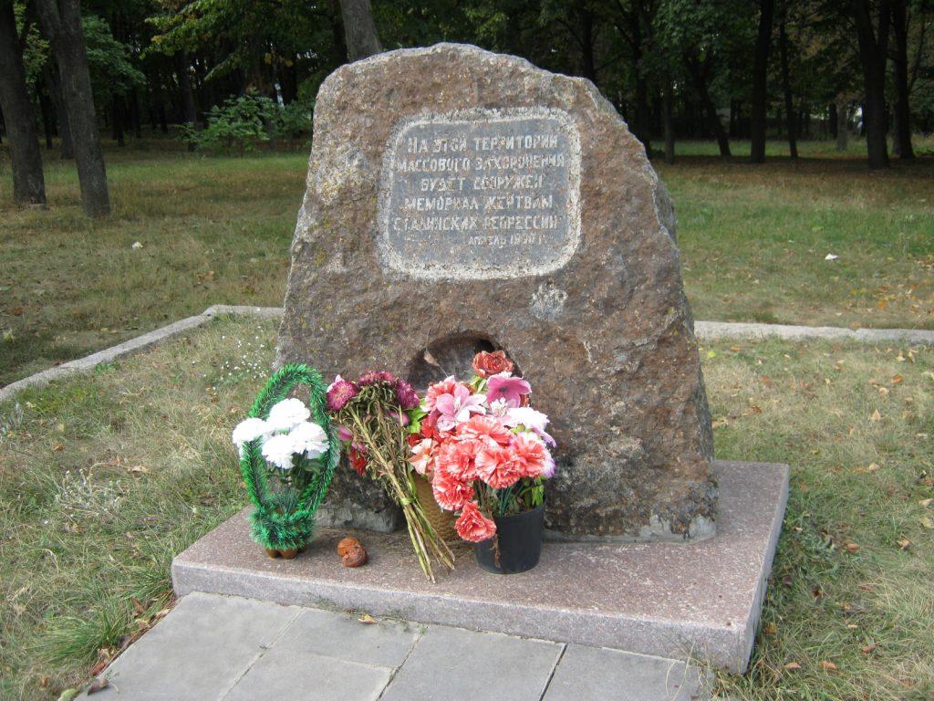 Памятный камень жертвам репрессий в Харькове