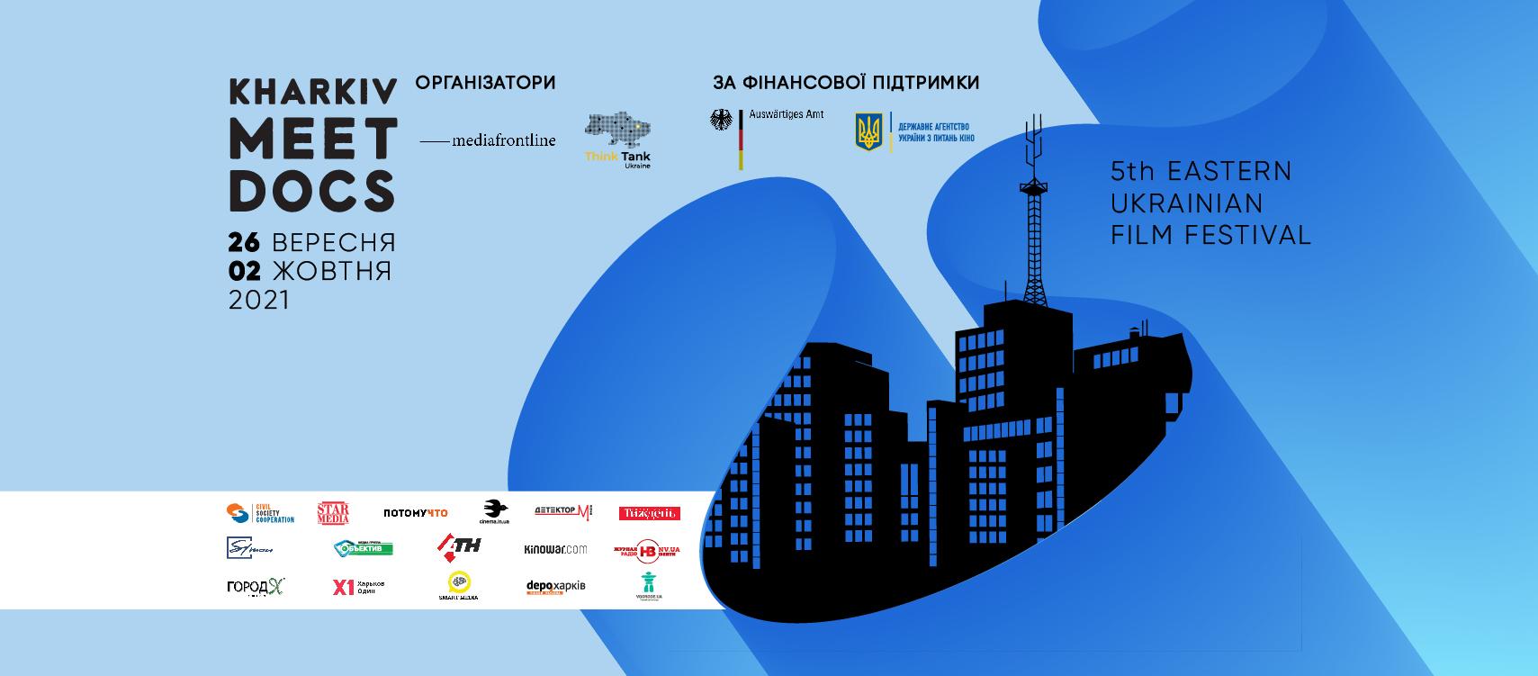 Кинофестиваль Kharkiv MeetDocs запустил сбор средств на краудфандинговой платформе