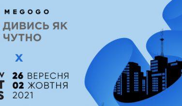 Кинофестиваль Kharkiv MeetDocs проведет спецпоказ фильма для людей с нарушениями слуха