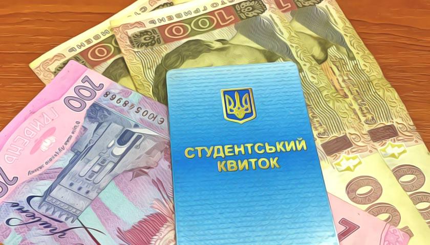Украинским студентам повысят стипендии