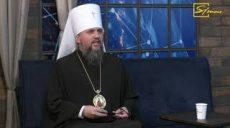 Митрополит ПЦУ Епіфаній про церкву в смартфоні і як впливає велика політика на релігію