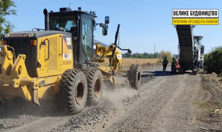 На дороге Зачепиловка-Андреевка-Кегичевка-Староверовка начался ремонт (фото)