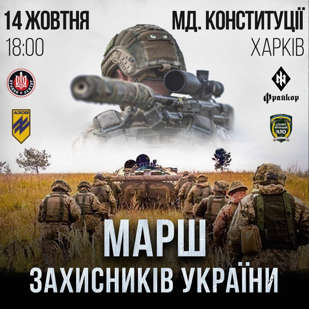 В День защитников и защитниц Украины в Харькове пройдет совместный марш ветеранов
