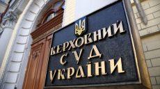 Верховный суд Украины избрал нового главу